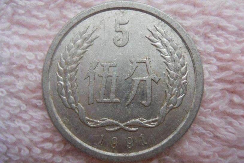 1991年五分钱硬币价格 1991年五分钱硬币收藏价值分析