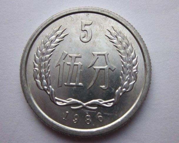 1986年5分硬币值多少钱  1986年5分硬币升值空间分析