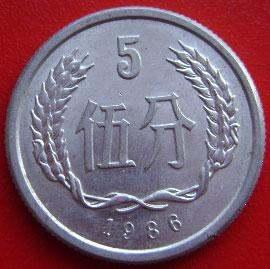 1986年5分硬币值多少钱1枚 收藏1986年5分硬币需注意真假