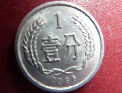 1986年一分硬币值多少钱 1986年一分硬币收藏价值分析