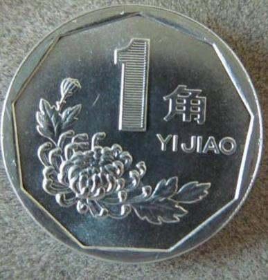 1991年的一角硬币值多少钱 1991年一角硬币价值分析