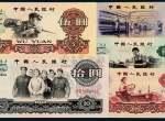 第三套人民币价格图片 第三套人民币收藏价值分析