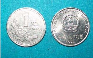 1995年一元硬币价格表 1995年一元硬币市场行情