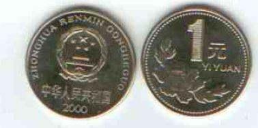 2000年一元硬币值多少钱 2000年一元硬币市场价格