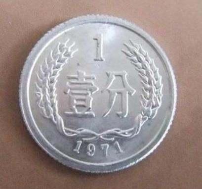1分钱硬币值多少钱 1分钱硬币收藏价值分析