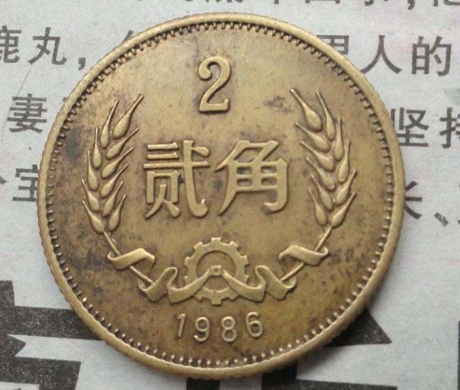1986年的硬币值多少钱 1986年的硬币市场价格