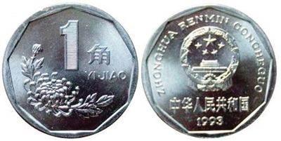 1993一角硬币值多少钱 1993年一角硬币收藏意义分析