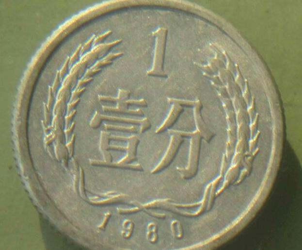 1980一分钱硬币价格表 1980一分钱硬币市场行情分析