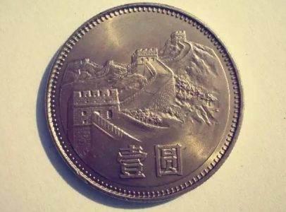 1元硬币12万 1986年1元硬币价值12万的原因