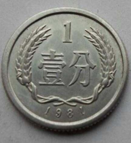 1981年的一分硬币值多少钱 1981年的一分硬币收藏价值分析
