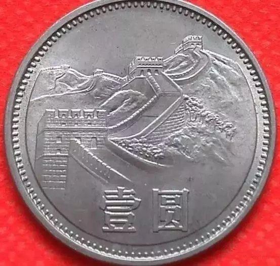1985壹圆长城硬币12万是真的吗 1985壹圆长城硬币价格