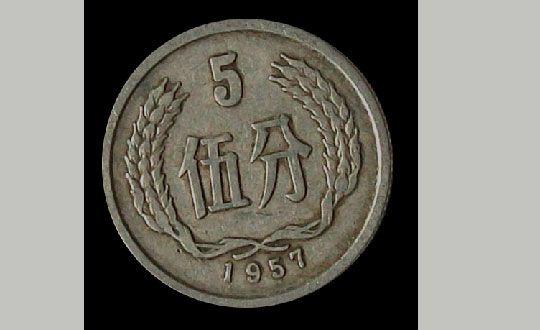 1957年5分硬币价格 1957年5分硬币收藏价值分析