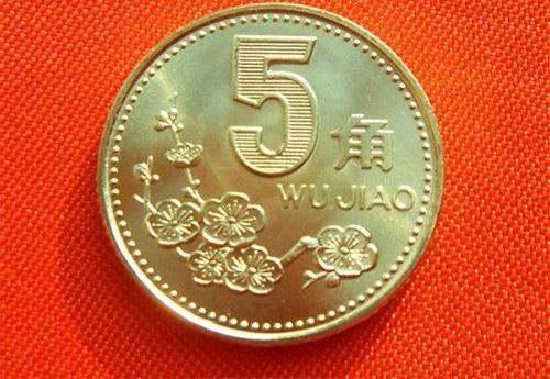 梅花五角硬币价格表2019 梅花5角硬币投资收藏建议