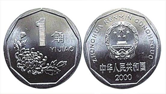 菊花一元硬币价格表 哪一些菊花一元硬币值得收藏