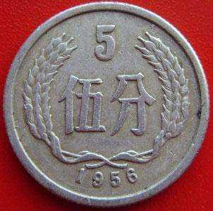 1956年二分钱硬币值多少钱 为什么1956年二分钱硬币价格高