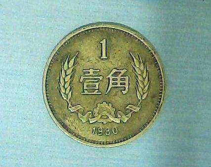 1980年一角硬币值多少钱 1980年一角硬币市场价值分析