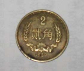 1980年两角硬币值多少钱 1980年两角硬币收藏价值分析