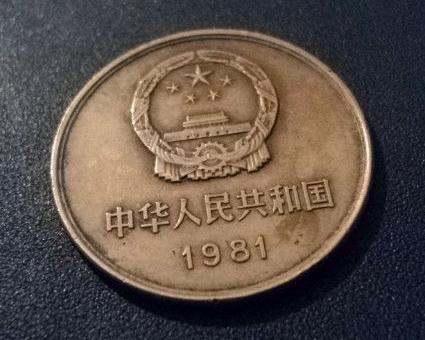 81年长城一元硬币价格 81年长城一元硬币如何鉴别真假