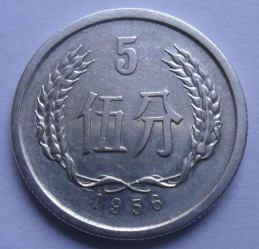 1956年五分硬币价格表 1956年五分硬币有没有升值空间
