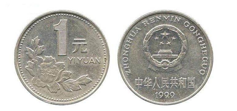 1元硬币回收价格表 1元硬币哪年的收藏价值高