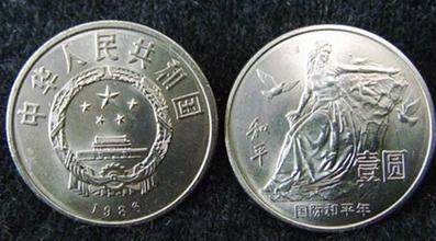 国际和平年一元硬币价格  国际和平年一元硬币市场行情分析