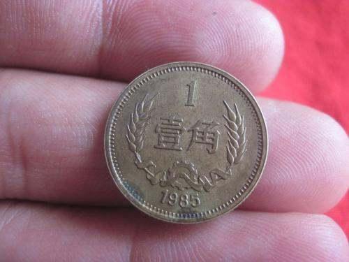 1985铜一角硬币价格表 1985铜一角硬币值得收藏
