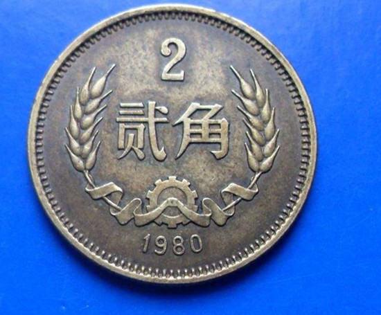 80年贰角硬币价格表 80年贰角硬币值得收藏吗