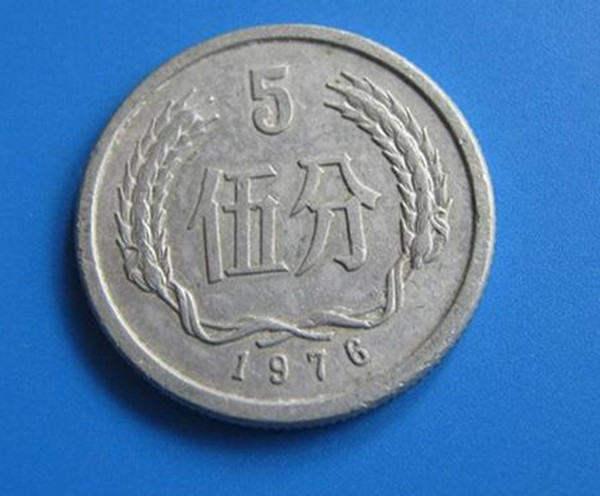 1976年的5分硬币值多少 1976年的5分硬币值得收藏吗