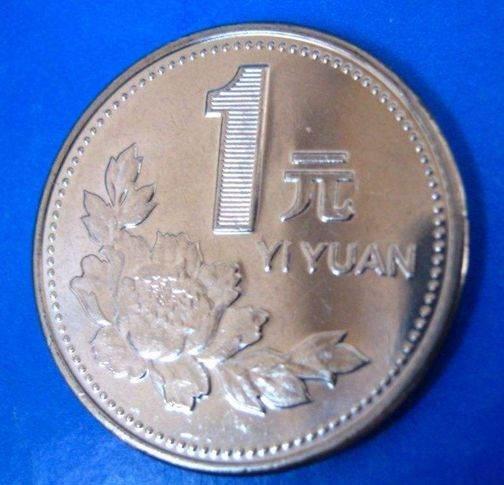 1999年1元硬币现在值多少钱 怎样珍藏和护理1999年1元硬币