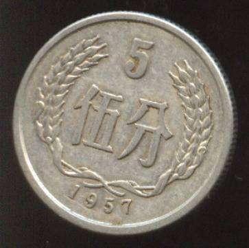 57年5分硬币值多少钱 57年5分硬币收藏价值分析