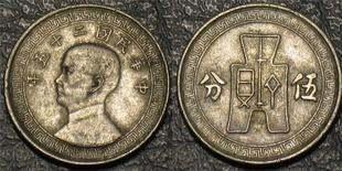 民国27年的硬币价格 民国27年的硬币值得收藏吗