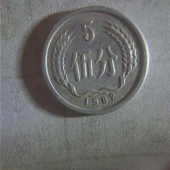 1982五分硬币值多少钱 1982五分硬币收藏投资建议