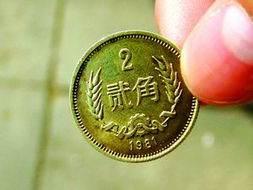 两角硬币市场价格如何 两角硬币有没有收藏价值