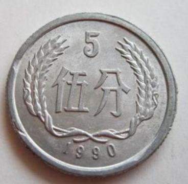 五分硬币回收价格表 五分硬币收藏分析