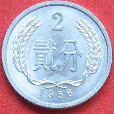 1956年2分硬币价格如何 1956年2分硬币价格分析