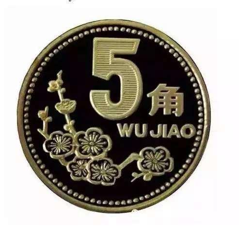梅花五角价格参考 梅花五角硬币收藏投资建议
