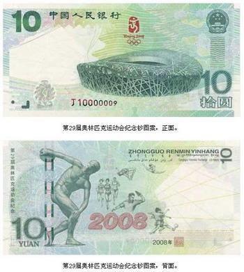08年10元奥运纪念钞价格 08年10元奥运纪念钞收藏价值分析