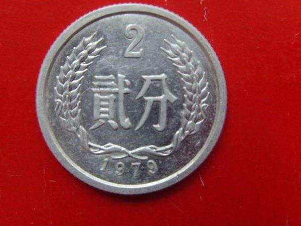 1979年贰分硬币价格 1979年贰分硬币收藏价值分析