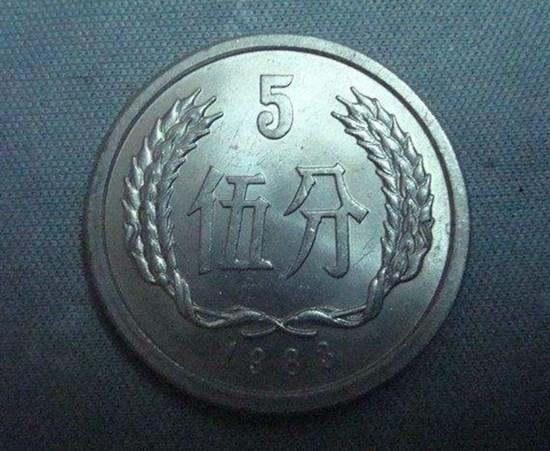 5分1983年硬币价格表 哪些年份的硬币最值钱