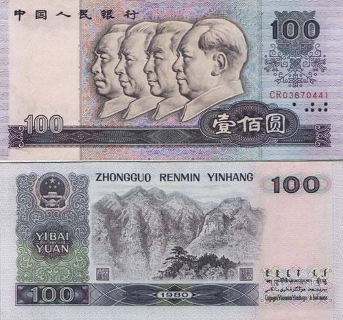 80年100元人民币价格 80年100元人民币收藏价值分析