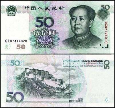 1999五十元纸币价格 1999五十元纸币收藏分析