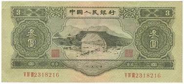 53版3元人民币价格 53版3元人民币市场行情分析