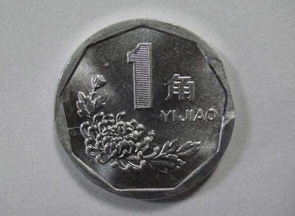 一角硬币哪年的最值钱 哪个年份的一角硬币值钱