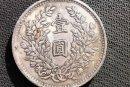 中华民国1元硬币值得多少钱  民国1元硬币真伪鉴定
