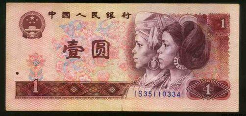 1996年壹圆纸币价格 1996年壹圆纸币收藏价值