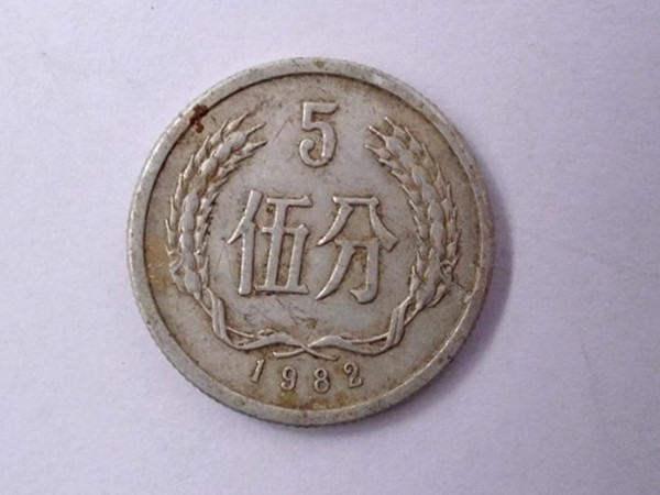 1982年5分硬币报价 1982年5分硬币收藏投资建议