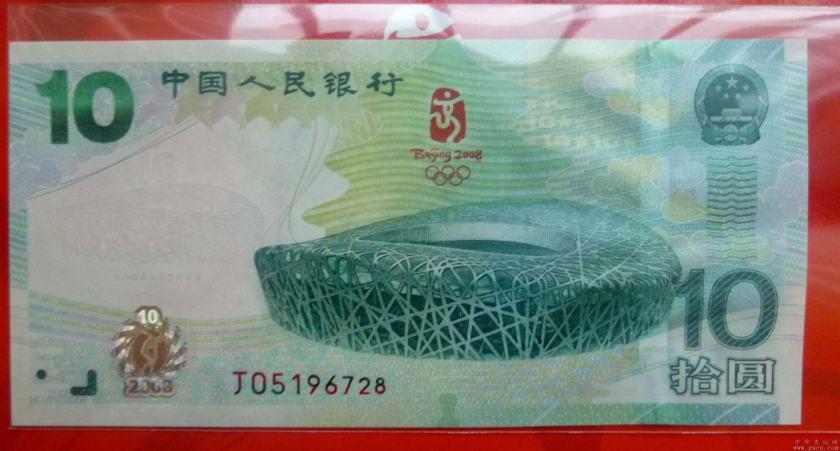 大陆奥运纪念钞价格 大陆奥运纪念钞受人欢迎的原因