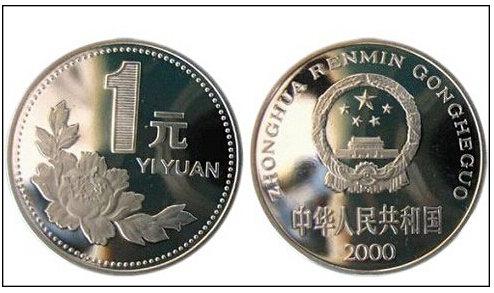 2000年硬币1元现在价值 2000年硬币1元收藏价值分析
