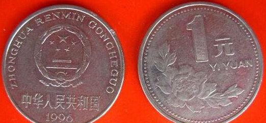 96年一元硬币价格表 96年一元硬币收藏投资建议