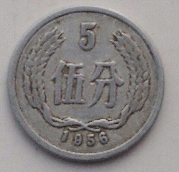 1956年5分硬币价格表 1956年5分硬币收藏价值分析